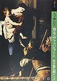 もっと知りたいカラヴァッジョ 生涯と作品 (アート・ビギナーズ・コレクション)