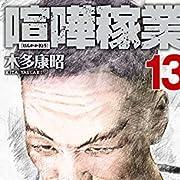 喧嘩稼業(13) (ヤンマガKCスペシャル)