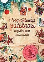 Рождественские рассказы зарубежных писа& (Рождество прихо&)