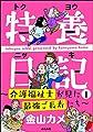 特養日記~介護福祉士が見た最強ご長寿たち~ (1) (ストーリーな女たち)