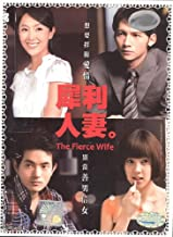 The Fierce Wife Taiwanese Tv Drama Dvd English Subtitle NTSC All Region