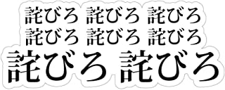 Biijo 階段ステッカー ウォールステッカー シール アニメ ドラマ セリフ 名言 半沢 (G.詫びろ 詫びろ 詫びろ 詫びろ 詫びろ 詫びろ 詫びろ 詫びろ)