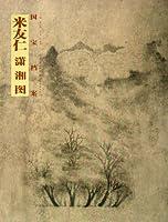 国宝档案 米友仁 潇湘图