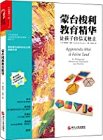 Montessori Essence: let the children self-confidence and independence(Chinese Edition)