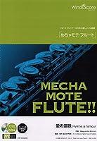 WMF-19-4 ソロ楽譜 めちゃモテフルート 愛の讃歌 [ゴージャス伴奏音源収録] (フルートプレイヤーのための新しいソロ楽譜)