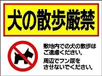 注意・禁止看板 犬の散歩厳禁【1】 (45cm×60cm【両面テープ】)