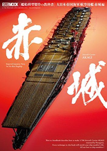 艦船模型製作の教科書 大日本帝国海軍航空母艦 赤城編 (ホビージャパンMOOK 599)