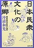 被差別部落の民俗と芸能 日本民衆文化の原郷 (文春文庫)