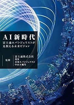 [富士通エフ・オー・エム株式会社, 中山五輪男]のAI新時代 ~富士通エバンジェリストが見据える未来ビジョン~