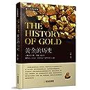 2版-黄金的历史