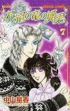 花冠の竜の姫君 7 (プリンセスコミックス)