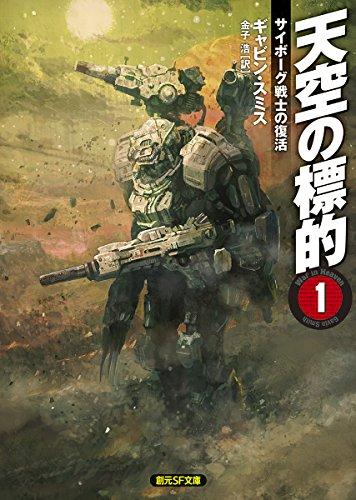 天空の標的1 (サイボーグ戦士の復活) (創元SF文庫)