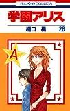 学園アリス 28 (花とゆめコミックス)