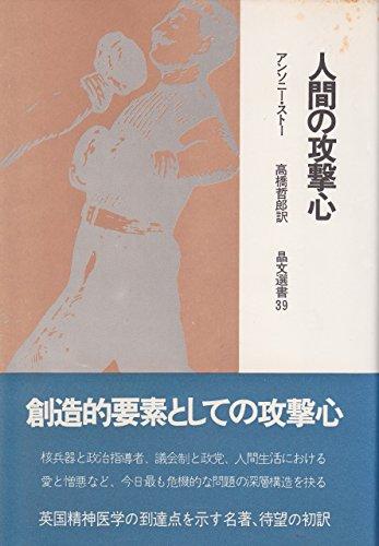 人間の攻撃心 (1973年) (晶文選書)