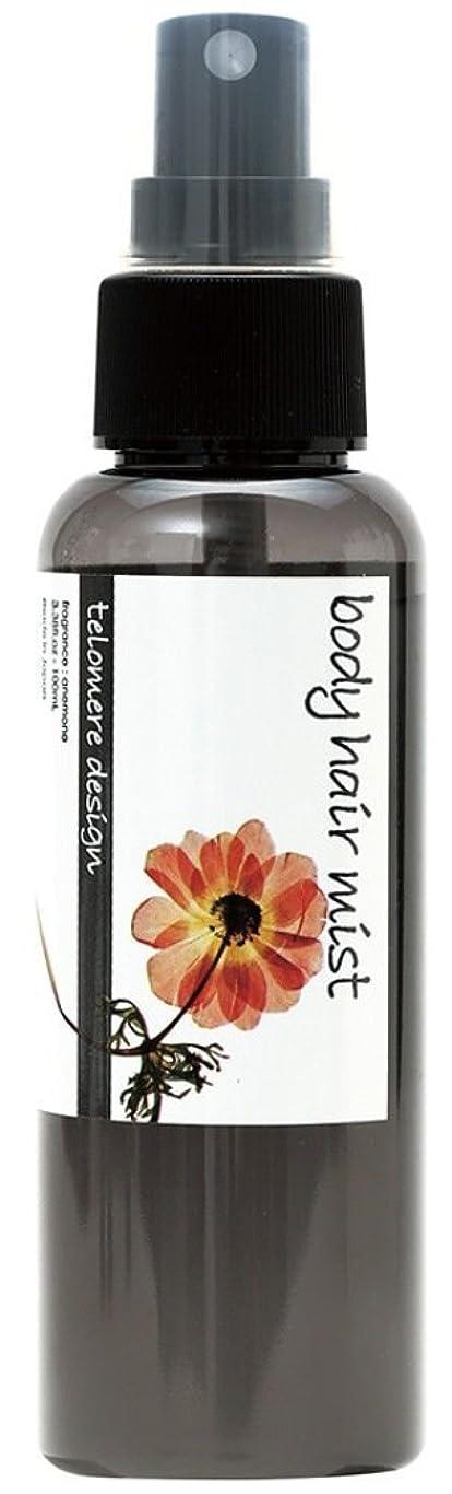 永遠に咳いちゃつくテロメア ボディミスト 100ml 日本製 アネモネの香り OZ-TOM-7-1