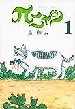 πニャン(1) (ヤンマガKCスペシャル)