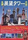 日本展望タワー大全