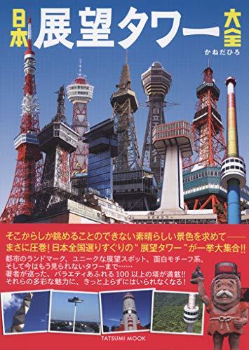 日本展望タワー大全 (タツミムック) - かねだ ひろ