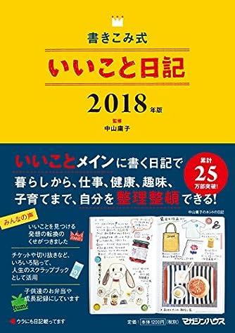 書きこみ式いいこと日記 2018年版