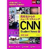 [CD&オンラインサービス付き]高校生からのニュース・リスニング CNN Student News 2019[春夏]