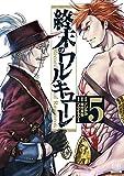 終末のワルキューレ (5) (ゼノンコミックス)