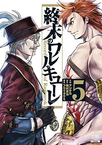 終末のワルキューレ (5) (ゼノンコミックス)の詳細を見る