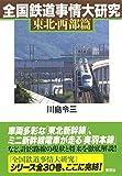 全国鉄道事情大研究 東北・西部篇
