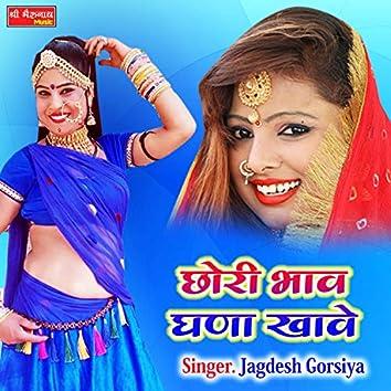 Chori Bhaav Ghana Khave (Rajasthani)