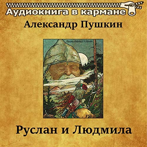 Аудиокнига в кармане & Олег Табаков