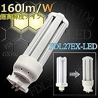 【超高輝度1920lmLEDランプ】 FDL27型代替え LED照明 27W→12wへ省エネ・高輝度ledランプ ツイン1 GX24q 昼白色5000K LED-FDL27EX-N 2年保障 (1本)