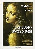 レオナルド・ダ・ヴィンチ論 (ちくま学芸文庫)