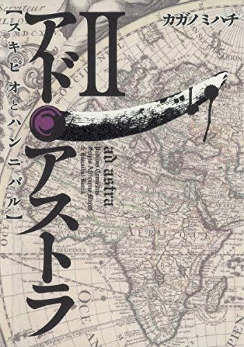 アド・アストラ 2 ―スキピオとハンニバル― (ヤングジャンプコミックス)