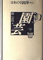 日本の名随筆 (別巻14) 園芸