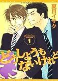 どうしようもないけれど (1) (ディアプラス・コミックス)