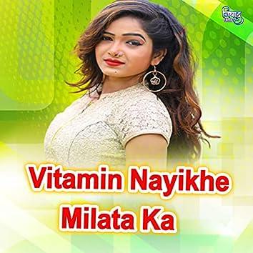 Vitamin Nayikhe Milata Ka