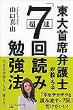 東大首席弁護士が教える超速「7回読み」勉強法