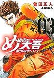 め組の大吾 救国のオレンジ(3) (KCデラックス)
