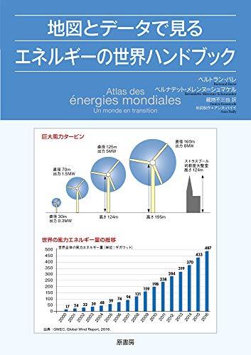 地図とデータで見るエネルギーの世界ハンドブック