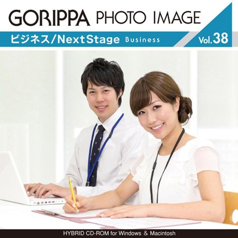も吸収するニュースGORIPPA PHOTO IMAGE vol.38 ?ビジネス/NextStage?