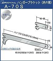ハンガー ブラケット 【 ロイヤル 】クロームめっき A-70S [内々用] [サイズ:200mm]
