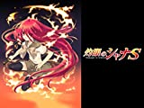 灼眼のシャナS(OVA)