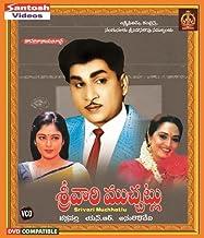 Sri Vaari Mucchatlu Telugu Movie VCD