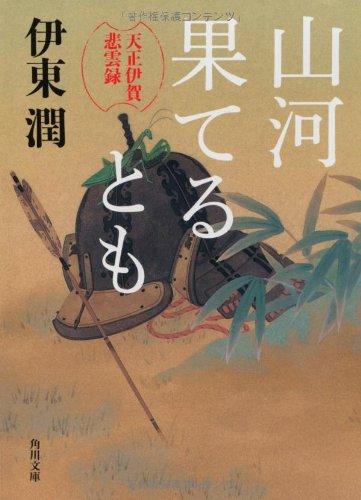 KADOKAWA『山河果てるとも 天正伊賀悲雲録』