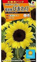 タキイ種苗(Takii Shubyo) 徳用 切花向ひまわり F1サンリッチレモン FHM601EBF