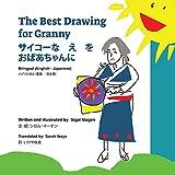 The Best Drawing for Granny サイコーな え を おばあちゃんに: Bilingual (English ― Japanese) バイリンガル(英語 ― 日本語) (English Edition)