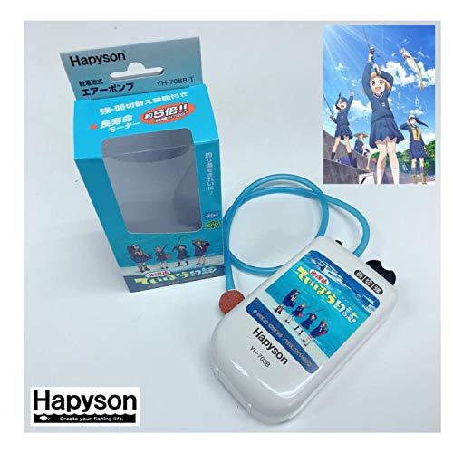 ハピソン YH-708B-T 乾電池式エアーポンプ