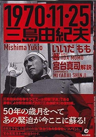 1970・11・25三島由紀夫