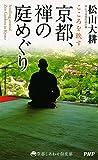 こころを映す 京都、禅の庭めぐり 京都しあわせ倶楽部 - 松山 大耕