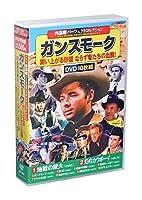 西部劇 パーフェクトコレクション ガンスモーク DVD10枚組 (ケース付)セット