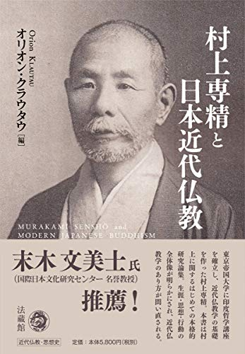 村上専精と日本近代仏教の詳細を見る